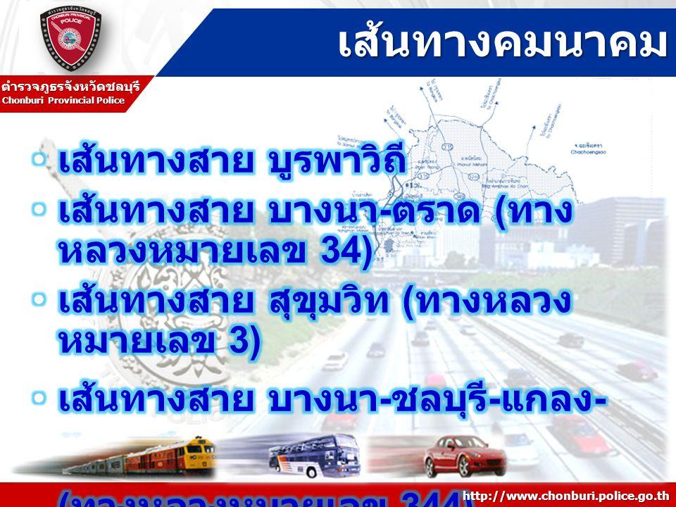 Chonburi Provincial Police ตำรวจภูธรจังหวัดชลบุรีเส้นทางคมนาคม http://www.chonburi.police.go.th