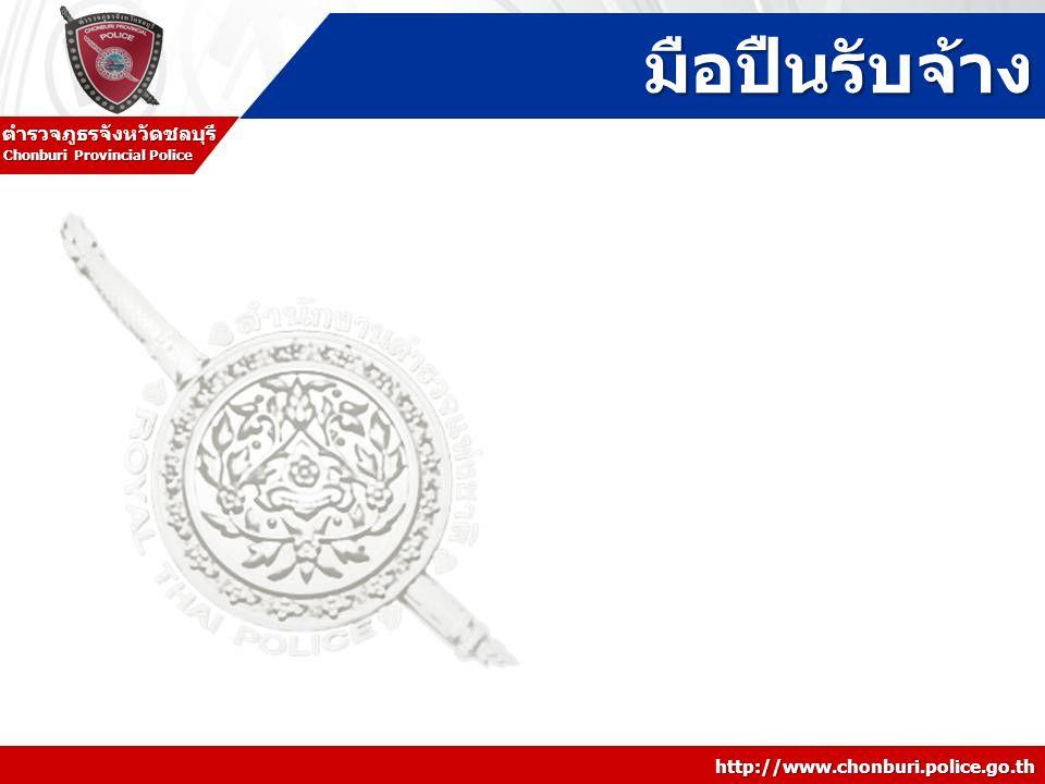 http://www.chonburi.police.go.th Chonburi Provincial Police ตำรวจภูธรจังหวัดชลบุรีมือปืนรับจ้าง