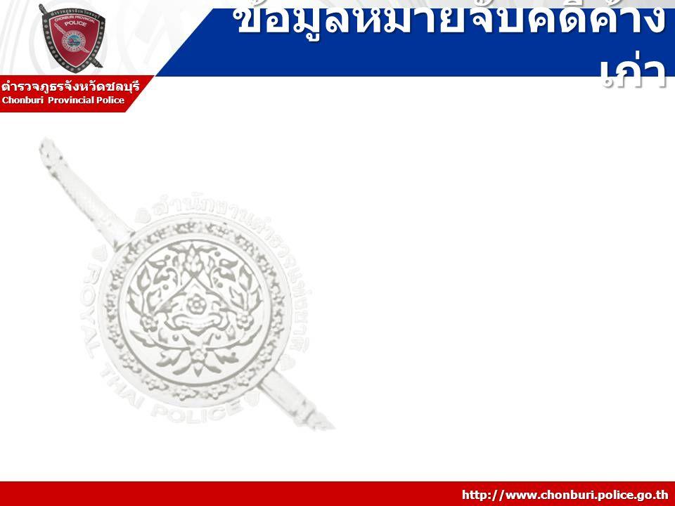 http://www.chonburi.police.go.th ตำรวจภูธรจังหวัดชลบุรี ข้อมูลหมายจับคดีค้าง เก่า