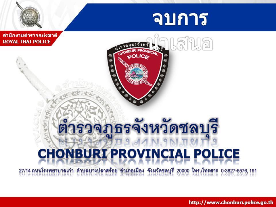 ROYAL THAI POLICE สำนักงานตำรวจแห่งชาติ http://www.chonburi.police.go.th