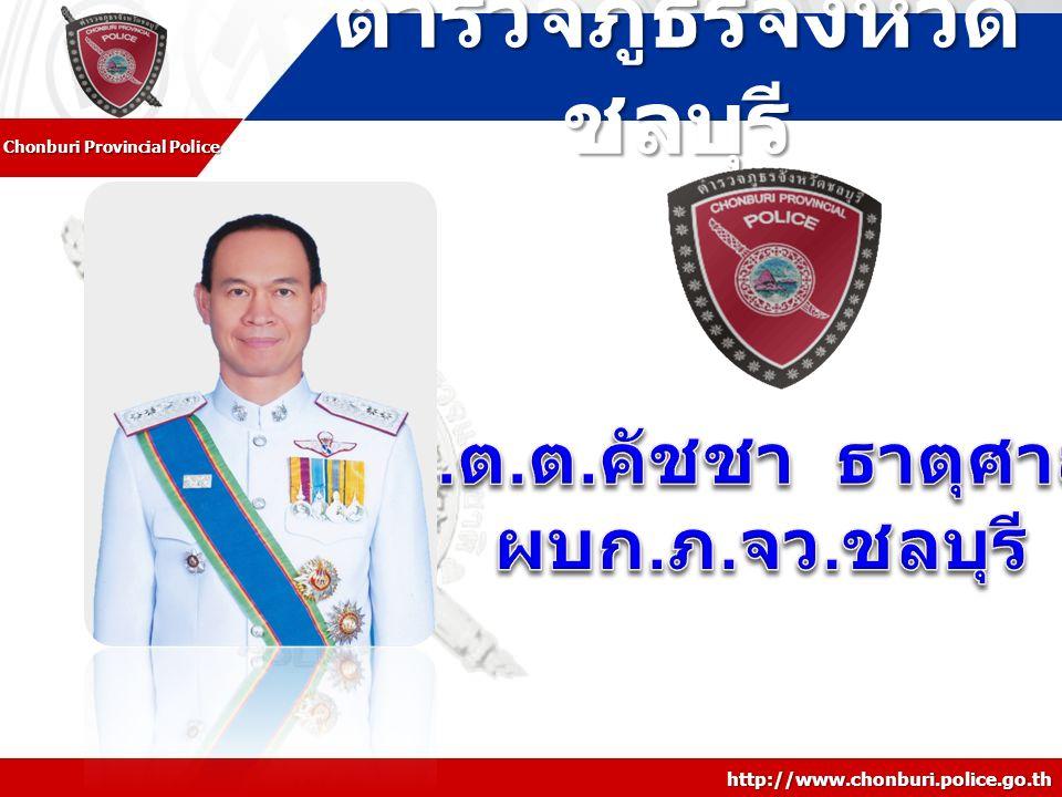 ตำรวจภูธรจังหวัด ชลบุรี http://www.chonburi.police.go.th Chonburi Provincial Police