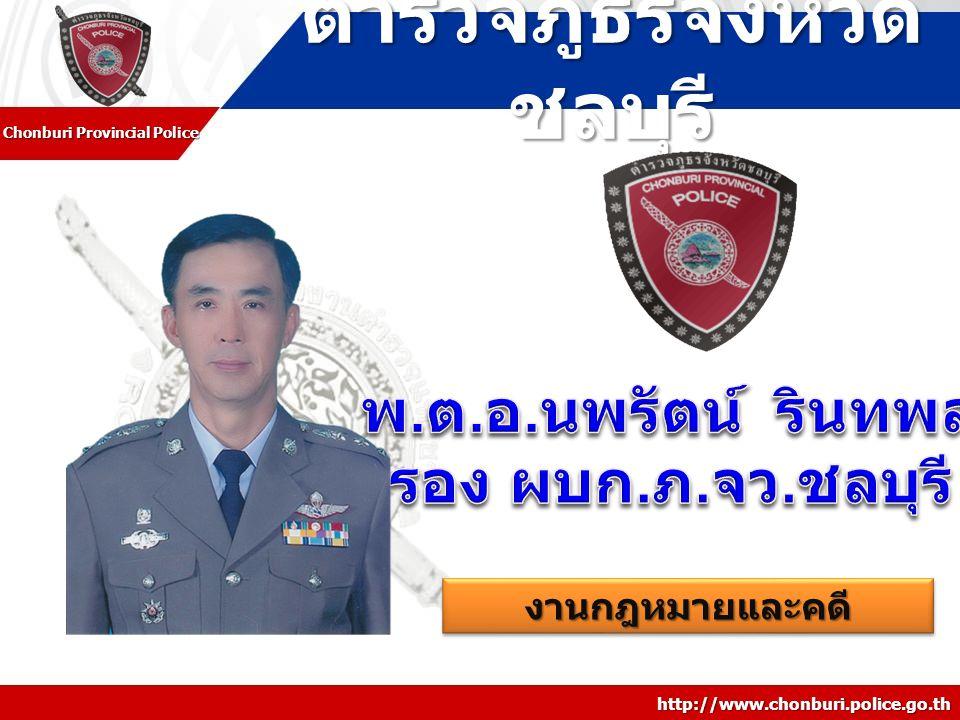 http://www.chonburi.police.go.th ตำรวจภูธรจังหวัด ชลบุรี Chonburi Provincial Police งานกฎหมายและคดีงานกฎหมายและคดี