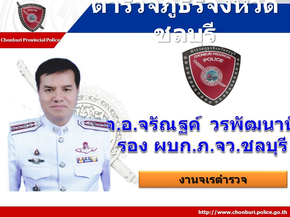 http://www.chonburi.police.go.th ตำรวจภูธรจังหวัด ชลบุรี Chonburi Provincial Police งานจเรตำรวจ