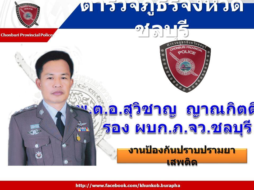 ตำรวจภูธรจังหวัด ชลบุรี Chonburi Provincial Police http://www.facebook.com/khunkob.burapha งานป้องกันปราบปรามยา เสพติด งานป้องกันปราบปรามยา เสพติด งาน