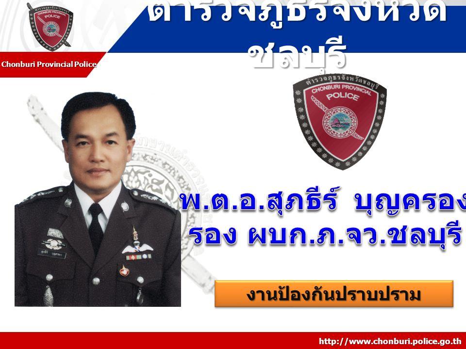 http://www.chonburi.police.go.th งานป้องกันปราบปราม ตำรวจภูธรจังหวัด ชลบุรี Chonburi Provincial Police