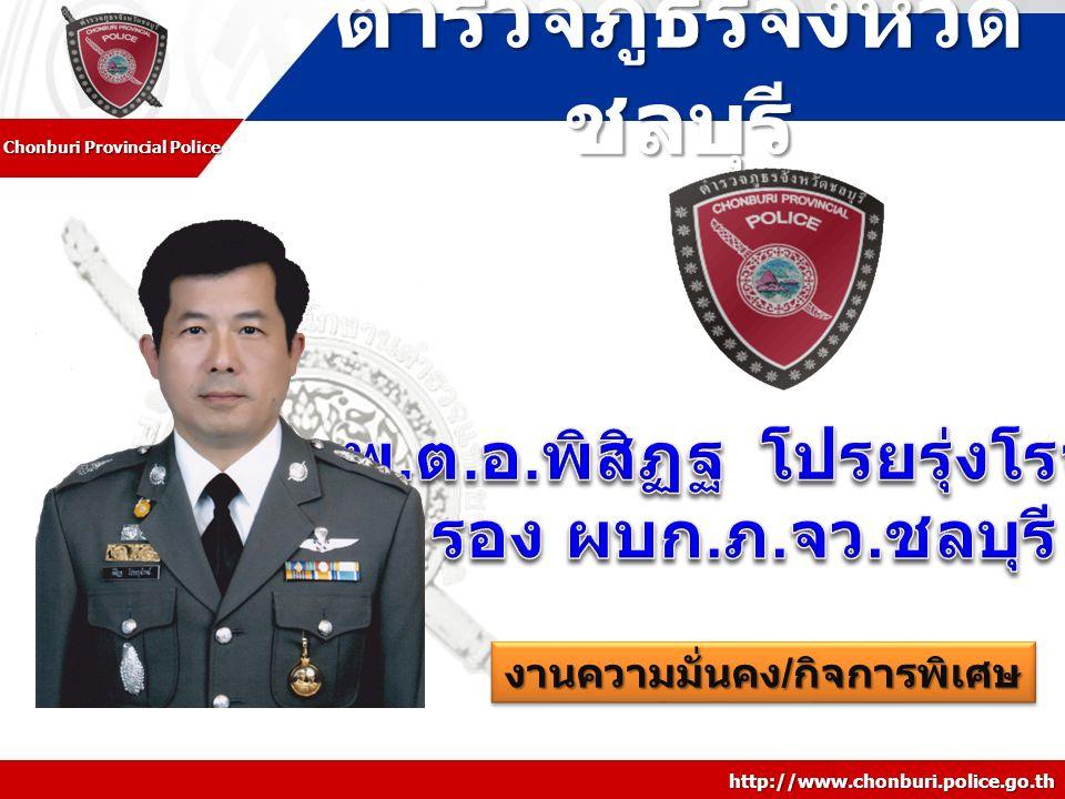 http://www.chonburi.police.go.th งานความมั่นคง / กิจการพิเศษ งานความมั่นคง / กิจการพิเศษ งานความมั่นคง / กิจการพิเศษ งานความมั่นคง / กิจการพิเศษ ตำรวจ