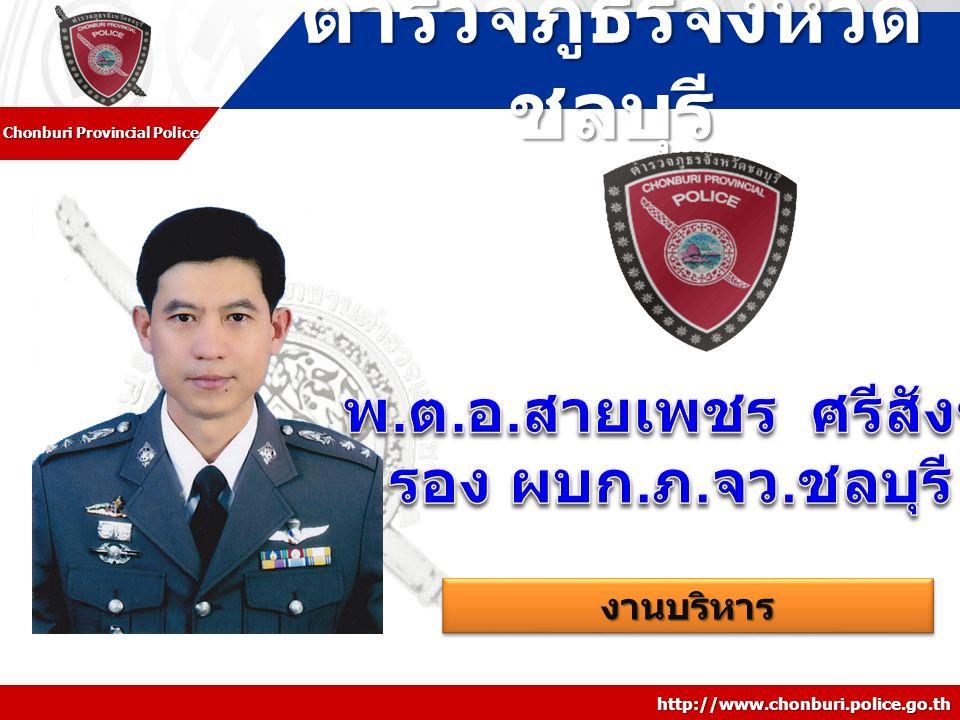 http://www.chonburi.police.go.th ตำรวจภูธรจังหวัด ชลบุรี Chonburi Provincial Police งานบริหารงานบริหาร