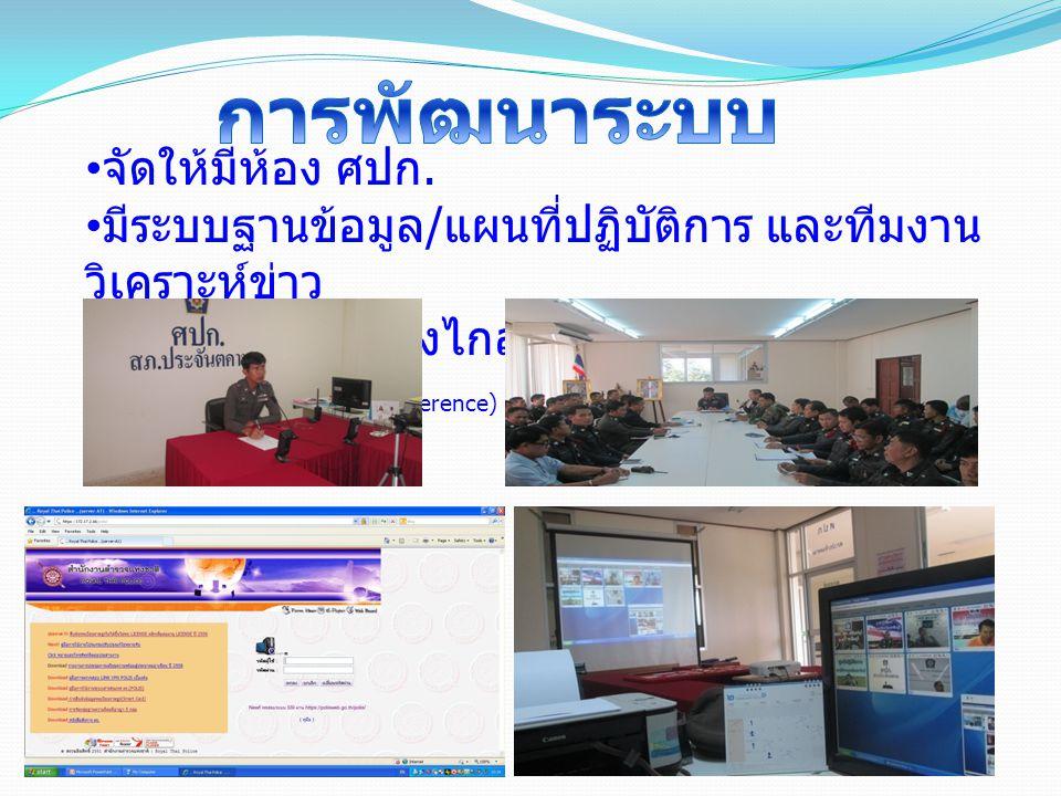 จัดให้มีห้อง ศปก. มีระบบฐานข้อมูล / แผนที่ปฏิบัติการ และทีมงาน วิเคราะห์ข่าว มีระบบประชุมทางไกลผ่านเครือข่าย อินเตอร์เน็ต (VDO Conference)