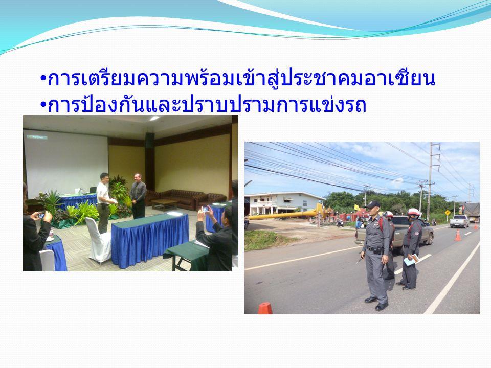 การเตรียมความพร้อมเข้าสู่ประชาคมอาเซียน การป้องกันและปราบปรามการแข่งรถ