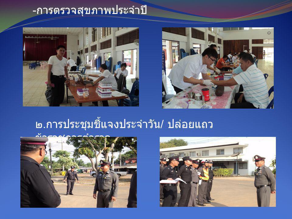 ๒. การประชุมชี้แจงประจำวัน / ปล่อยแถว ข้าราชการตำรวจ - การตรวจสุขภาพประจำปี