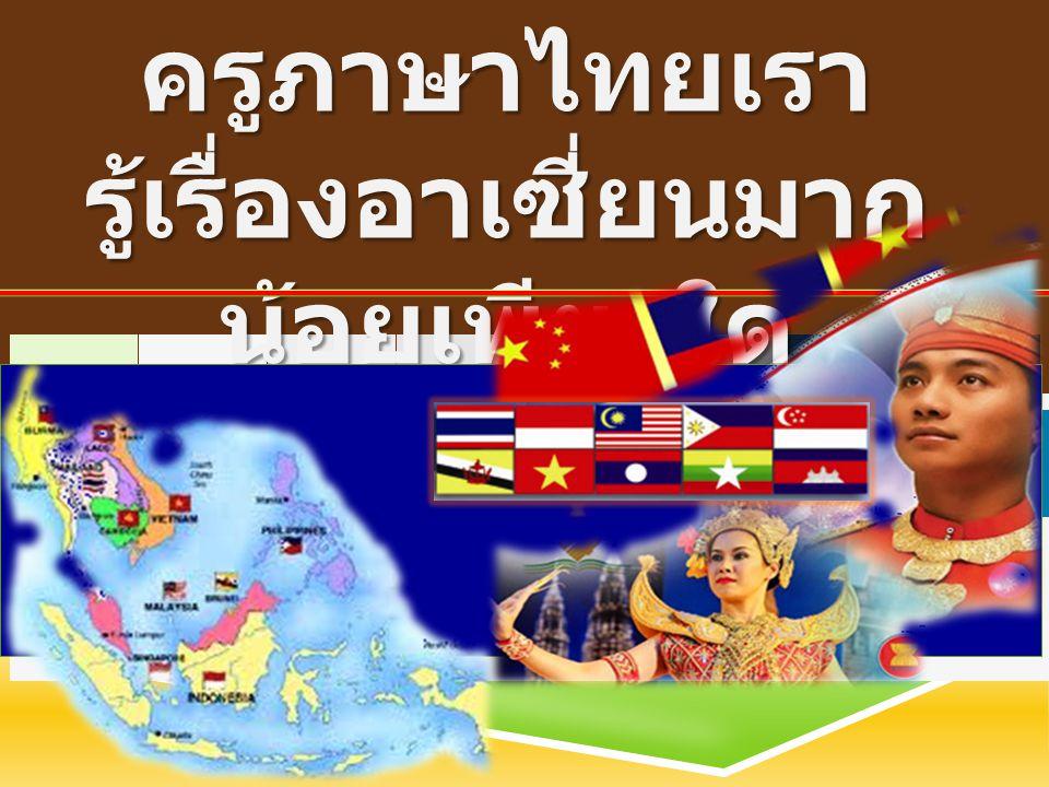 ครูภาษาไทยเรา รู้เรื่องอาเซี่ยนมาก น้อยเพียงใด