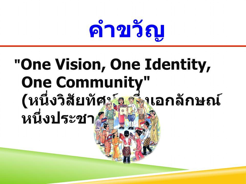 คำขวัญ One Vision, One Identity, One Community ( หนึ่งวิสัยทัศน์ หนึ่งเอกลักษณ์ หนึ่งประชาคม )