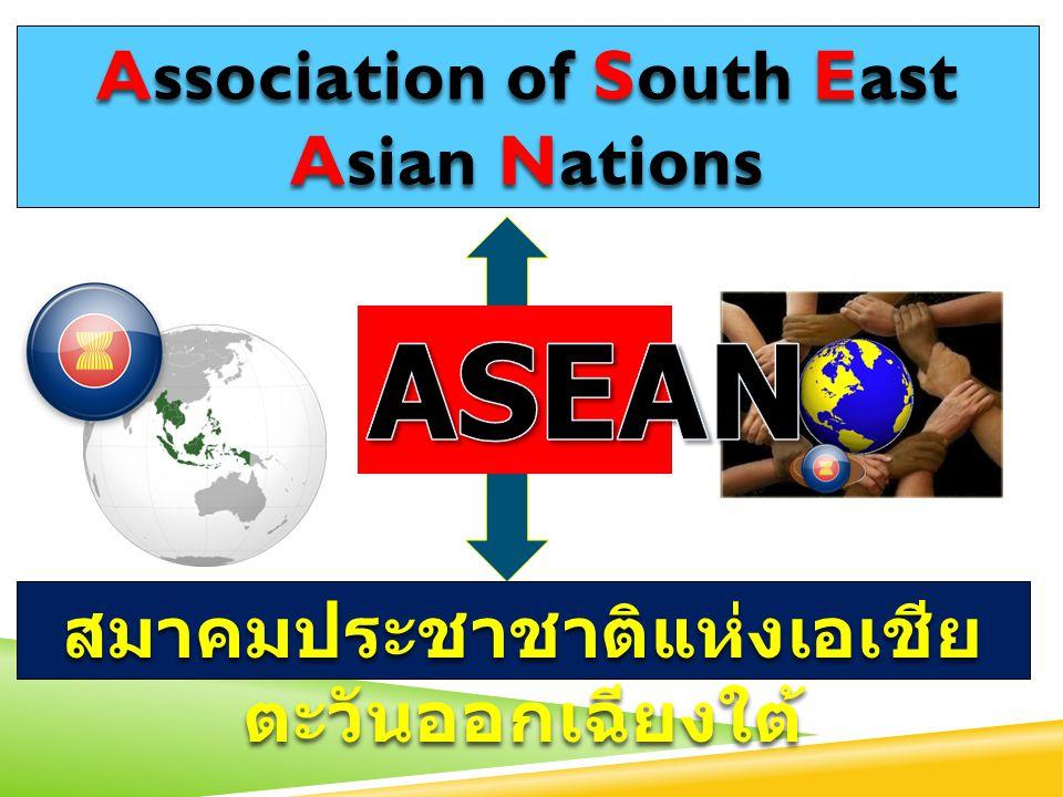 Association of South East Asian Nations สมาคมประชาชาติแห่งเอเชีย ตะวันออกเฉียงใต้