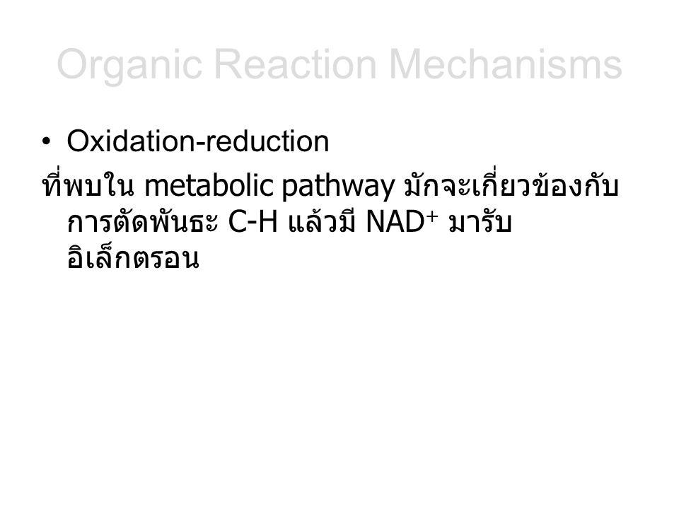 Organic Reaction Mechanisms Oxidation-reduction ที่พบใน metabolic pathway มักจะเกี่ยวข้องกับ การตัดพันธะ C-H แล้วมี NAD + มารับ อิเล็กตรอน