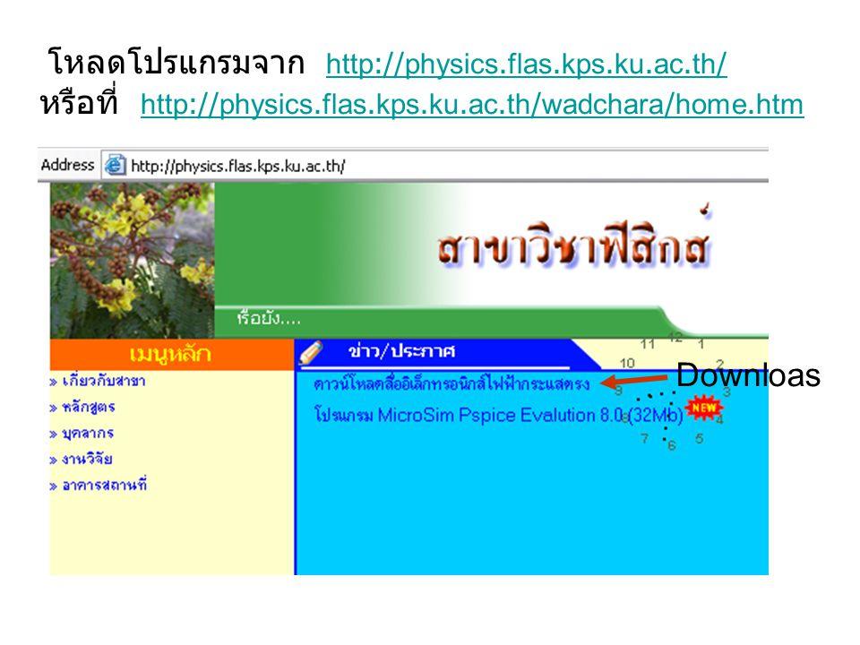 โหลดโปรแกรมจาก http://physics.flas.kps.ku.ac.th/http://physics.flas.kps.ku.ac.th/ หรือที่ http://physics.flas.kps.ku.ac.th/wadchara/home.htm http://ph
