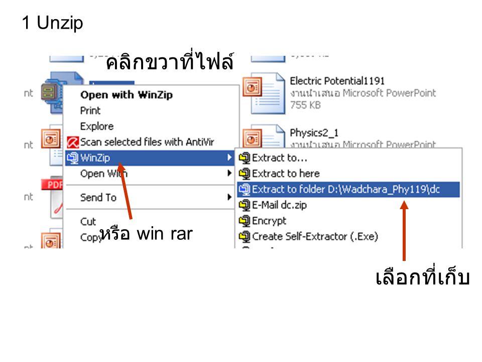1 Unzip หรือ win rar คลิกขวาที่ไฟล์ เลือกที่เก็บ