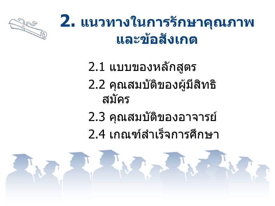 2. แนวทางในการรักษาคุณภาพ และข้อสังเกต 2.1 แบบของหลักสูตร 2.2 คุณสมบัติของผู้มีสิทธิ สมัคร 2.3 คุณสมบัติของอาจารย์ 2.4 เกณฑ์สำเร็จการศึกษา