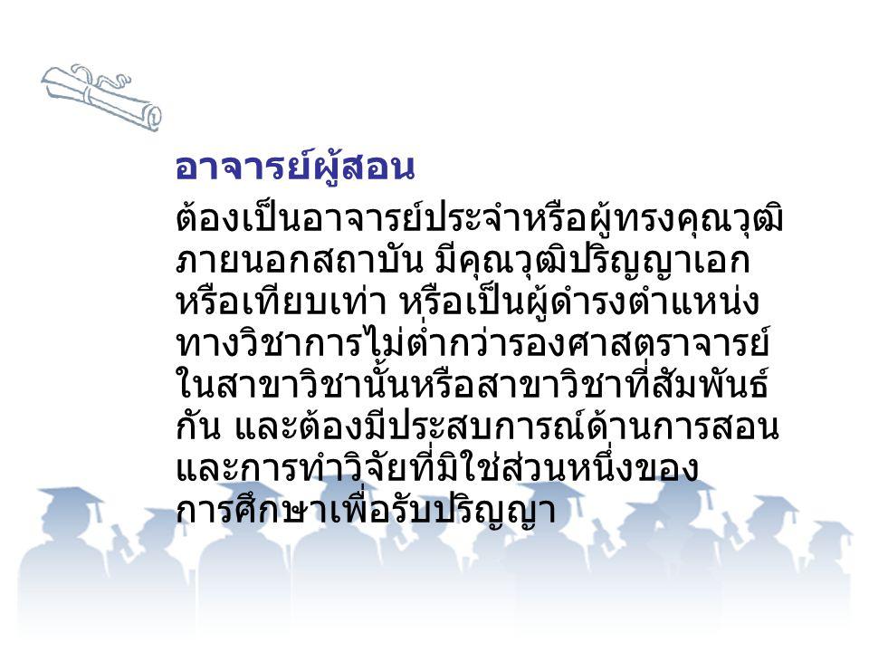 2.4 เกณฑ์สำเร็จการศึกษา แบบที่ 1  สอบผ่านภาษาต่างประเทศอย่างน้อย 1 ภาษา  สอบผ่านการสอบวัดคุณสมบัติ (Qualifying Examination) และสอบผ่านการสอบปากเปล่าชั้นสุดท้าย  ผลงานวิทยานิพนธ์จะต้องได้รบการตีพิมพ์ หรืออย่างน้อย ดำเนินการให้ผลกงานหรือส่วนหนึ่งของผลงานได้รับการ ยอมรับให้ตีพิมพ์ในวารสารหรือสิ่งพิมพ์ทางวิชาการที่มี กรรมการภายนอกมาร่วมกลั่นกรอง (Peer Review) ก่อนการ ตีพิมพ์ และเป็นที่ยอมรับในสาขานั้น