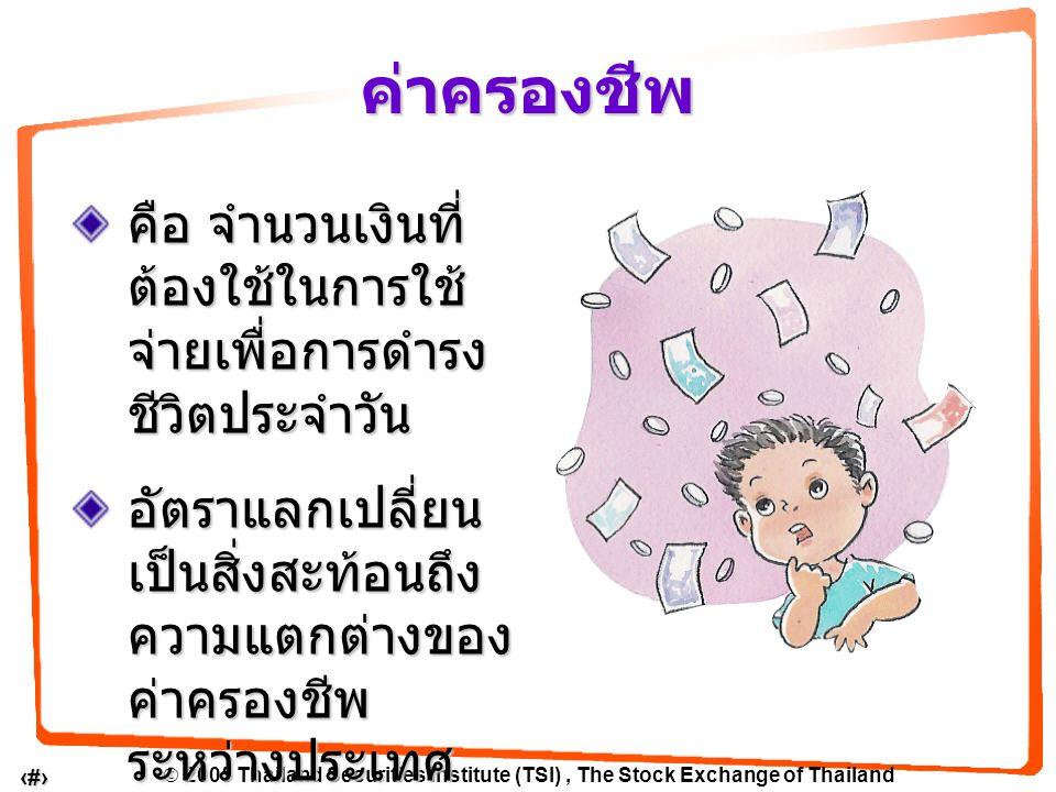  2005 Thailand Securities Institute (TSI), The Stock Exchange of Thailand 4 เลือกซื้อสินค้าที่ผลิตในประเทศ / สินค้า นำเข้า .