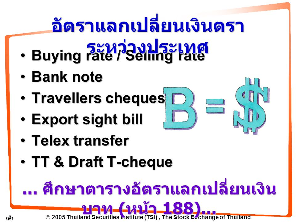  2005 Thailand Securities Institute (TSI), The Stock Exchange of Thailand 9 1.