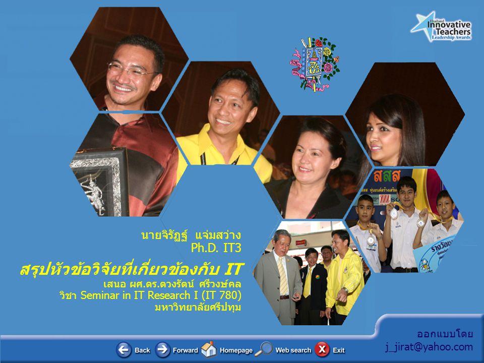 ออกแบบโดย j_jirat@yahoo.com สรุปหัวข้อวิจัยที่เกี่ยวข้องกับ IT 2007 International Conference for Media in Education งานวิจัยเรื่องที่ 4: Promoting ICT education in developing countries: Case Study in the Philippine การใช้ IT ในการพัฒนา ประเทศฟิลิปปินส์ โดยญี่ปุ่น ผู้วิจัย Kenichi Kubota, Ryota Yamamoto, Hiroshi Morioka สถาบัน Graduate School of Kansai University, Japan ปี พ.ศ.