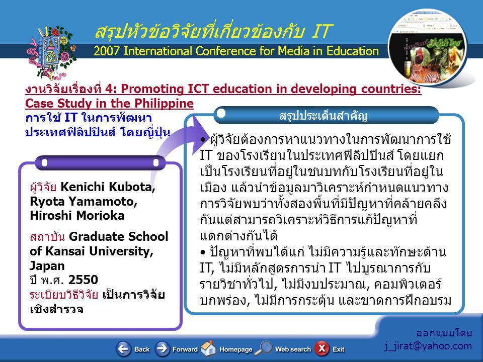 ออกแบบโดย j_jirat@yahoo.com สรุปหัวข้อวิจัยที่เกี่ยวข้องกับ IT 2007 International Conference for Media in Education งานวิจัยเรื่องที่ 4: Promoting ICT