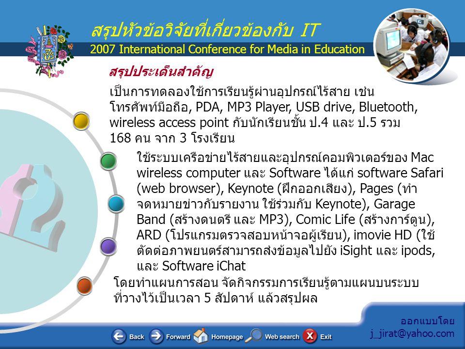 ออกแบบโดย j_jirat@yahoo.com สรุปหัวข้อวิจัยที่เกี่ยวข้องกับ IT 2007 International Conference for Media in Education Can School children Use a Cell Phone for Their Learning.