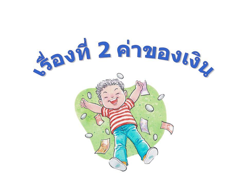 ประวัติศาสตร์เงินไทย โสฬส อัฐ เสี้ยว