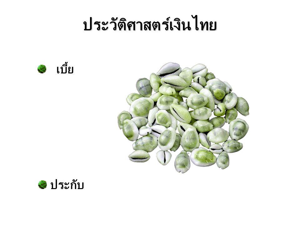 เบี้ย ประกับ ประวัติศาสตร์เงินไทย