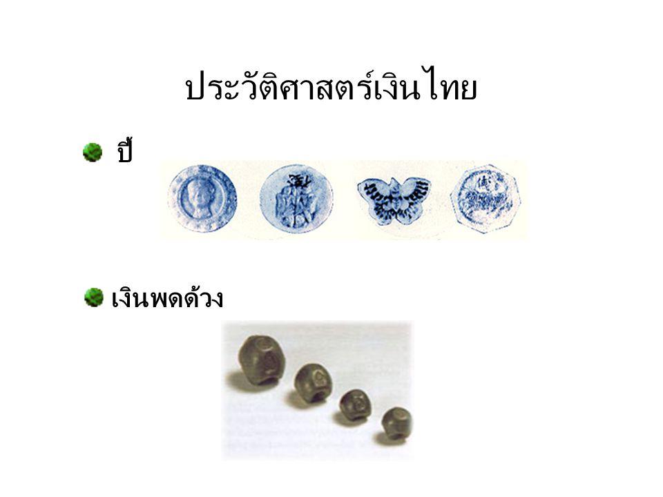 ประวัติศาสตร์เงินไทย ปี้ เงินพดด้วง