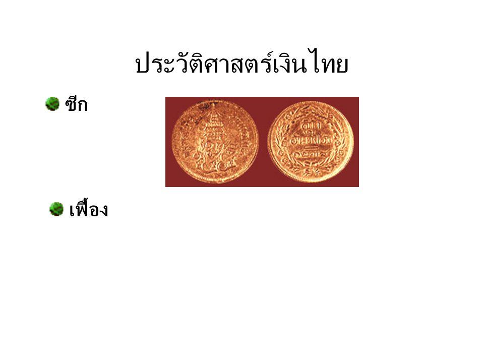 ประวัติศาสตร์เงินไทย ซีก เฟื้อง