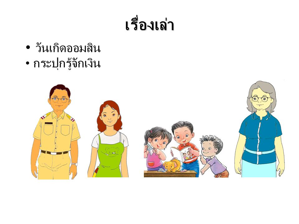 ประวัติศาสตร์เงินไทย สตางค์ ตำลึง ชั่ง สลึง บาท