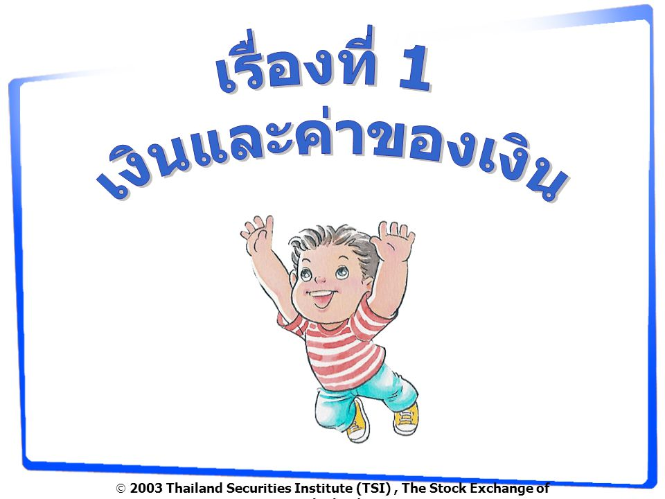  2003 Thailand Securities Institute (TSI), The Stock Exchange of Thailand