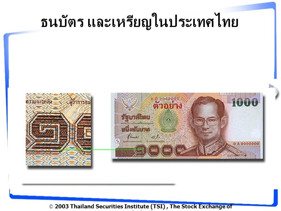 2003 Thailand Securities Institute (TSI), The Stock Exchange of Thailand ธนบัตร และเหรียญในประเทศไทย