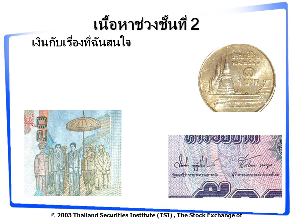  2003 Thailand Securities Institute (TSI), The Stock Exchange of Thailand เนื้อหาช่วงชั้นที่ 2 เงินกับเรื่องที่ฉันสนใจ
