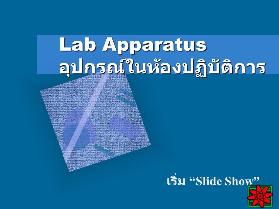 Lab Apparatus อุปกรณ์ในห้องปฏิบัติการ เริ่ม Slide Show