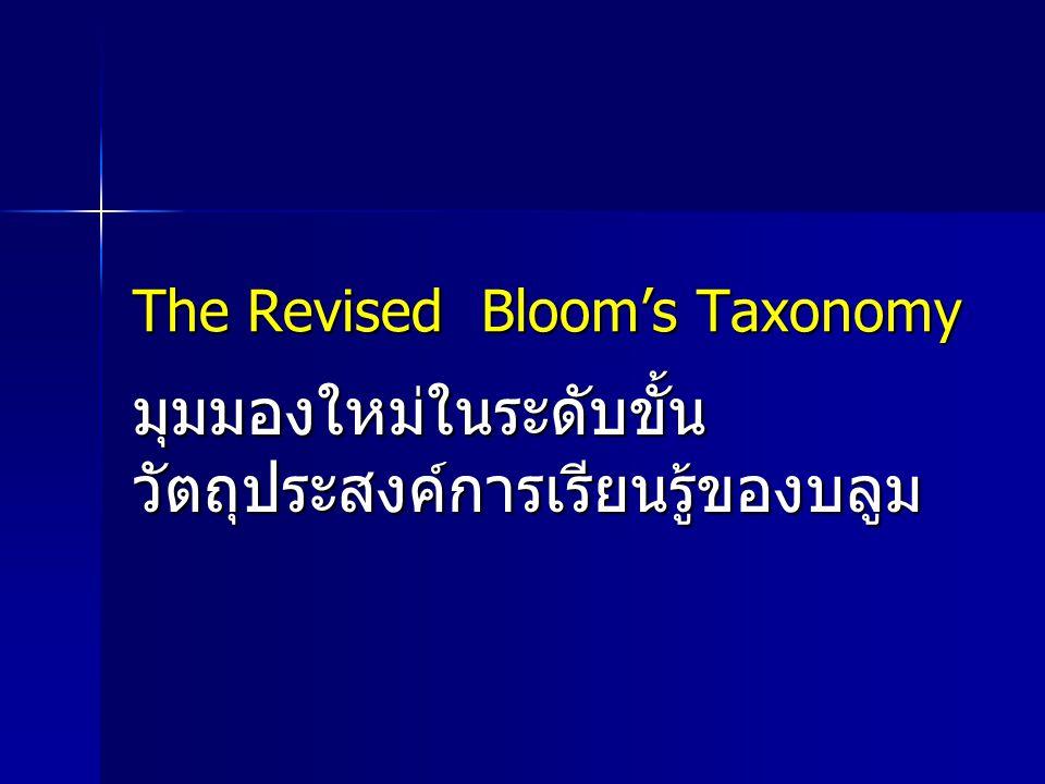 The Revised Bloom's Taxonomy มุมมองใหม่ในระดับขั้น วัตถุประสงค์การเรียนรู้ของบลูม