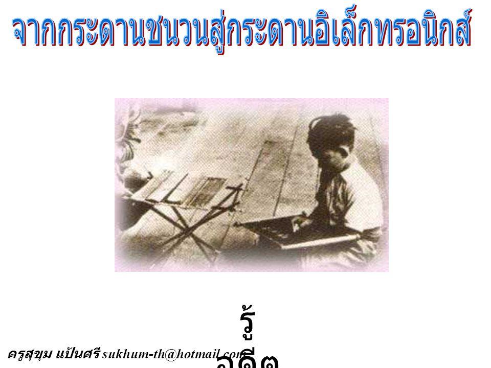 รู้ อดีต ครูสุขุม แป้นศรี sukhum-th@hotmail.com