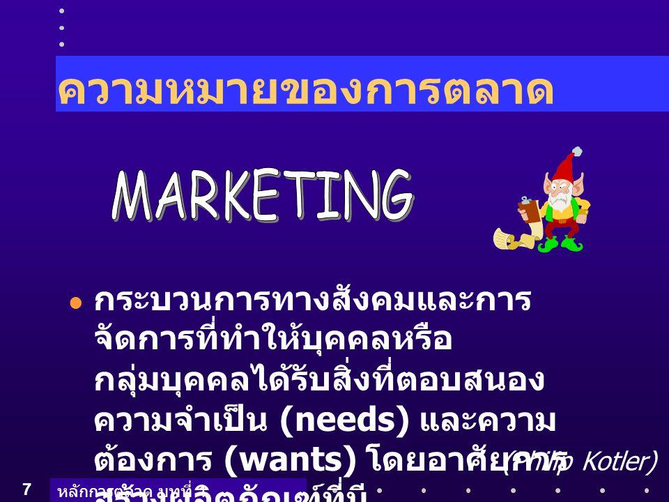 หลักการตลาด บทที่ 1 8 แนวความคิดหลัก ทางการตลาด (Core Marketing Concepts) แนวความคิดหลัก ทางการตลาด (Core Marketing Concepts) ความจำเป็น (Needs) ความต้องการ (Wants) ความต้องการซื้อ (Demands) ผลิตภัณฑ์ (Products) คุณค่า (Value) ความพึงพอใจ (Satisfaction) คุณภาพ (Quality) การแลกเปลี่ยน (Exchange) การติดต่อธุรกิจ (Transactions) ความสัมพันธ์ (Relationships) ตลาด (Markets)