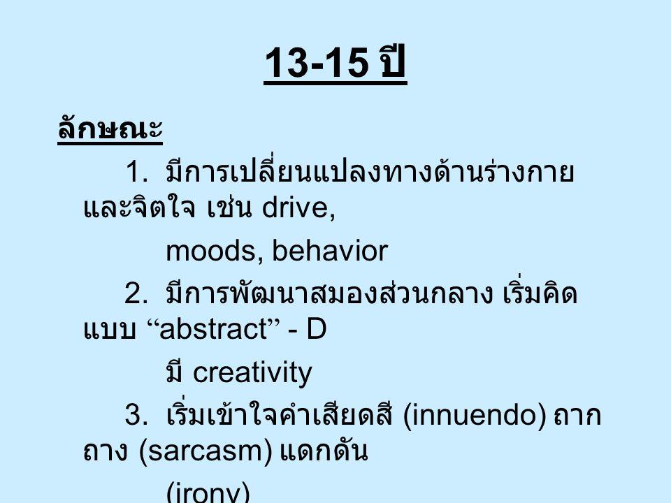 13-15 ปี ลักษณะ 1. มีการเปลี่ยนแปลงทางด้านร่างกาย และจิตใจ เช่น drive, moods, behavior 2.