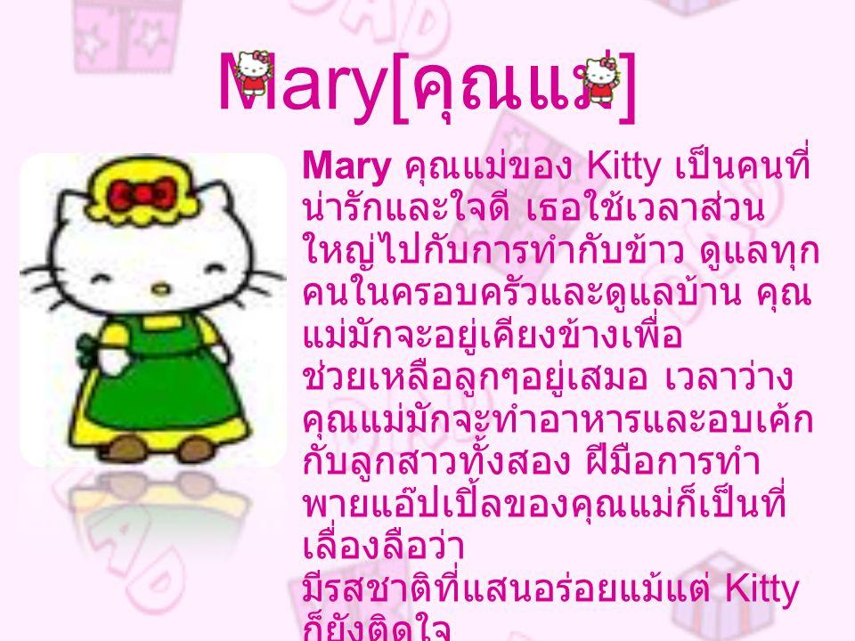 Mimmy[ น้องสาว ] Mimmy น้องสาวฝาแฝด และเพื่อนที่ดีที่สุดของ Kitty จุดสังเกตระหว่างเธอ กับ Kitty ก็คือ Mimmy จะ ผูกโบว์สีเหลืองที่หูด้านขวา แต่ Kitty จ