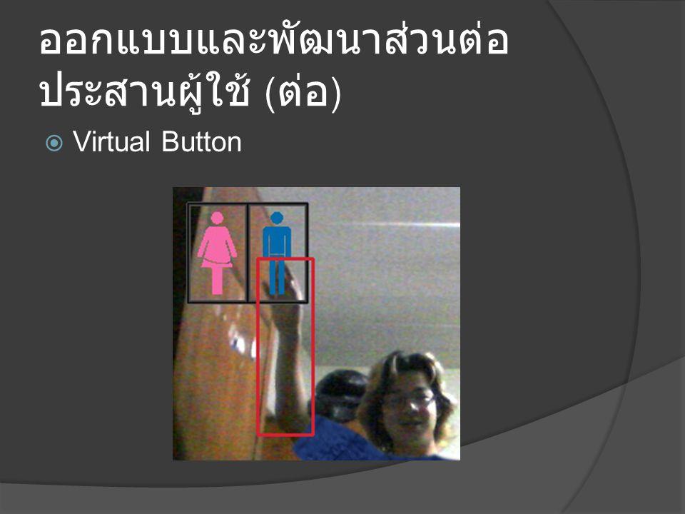 ออกแบบและพัฒนาส่วนต่อ ประสานผู้ใช้ ( ต่อ )  Virtual Button