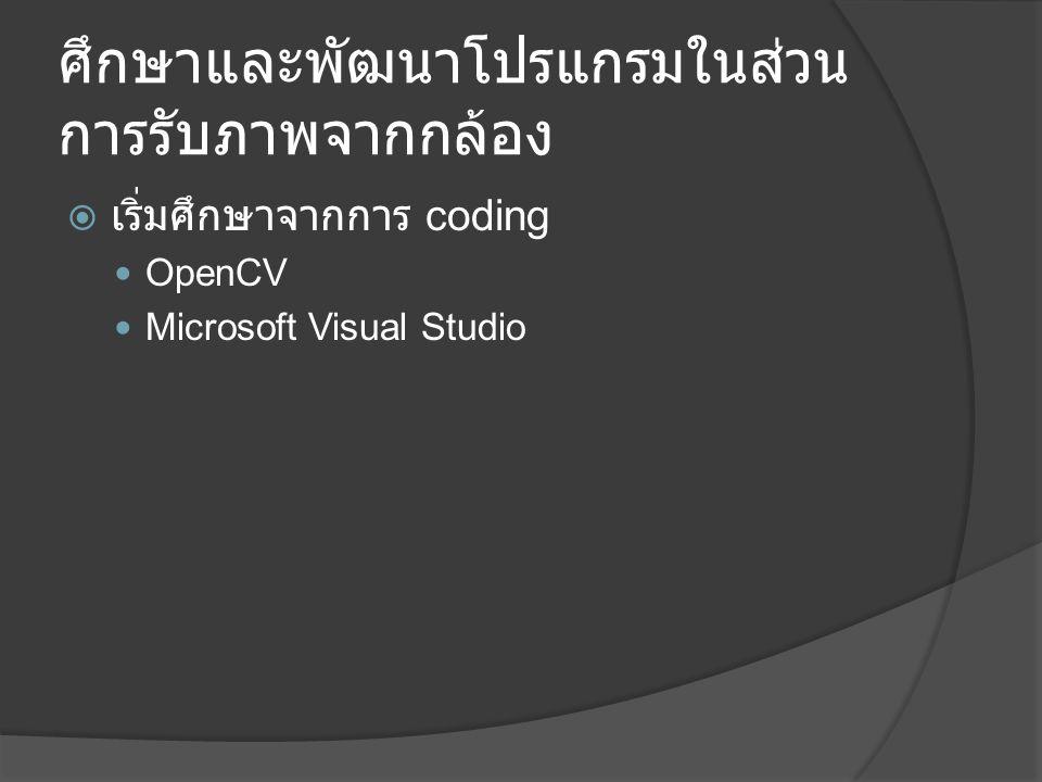 ศึกษาและพัฒนาโปรแกรมในส่วน การรับภาพจากกล้อง  เริ่มศึกษาจากการ coding OpenCV Microsoft Visual Studio