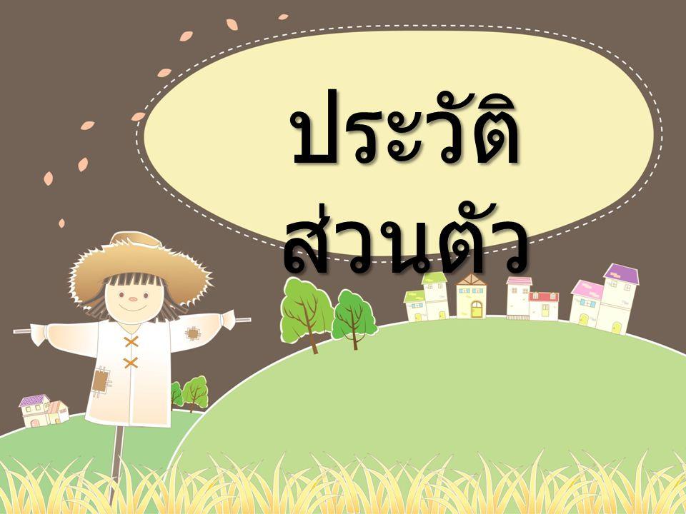 ชื่อ ชื่อ : นางสาวภรณ์ทิพย์ นามสกุล นามสกุล : ทับทิมไทย ชื่อเล่น ชื่อเล่น : รุ้ง วันเดือนปีเกิด วันเดือนปีเกิด : 26 กรกฎาคม 2537