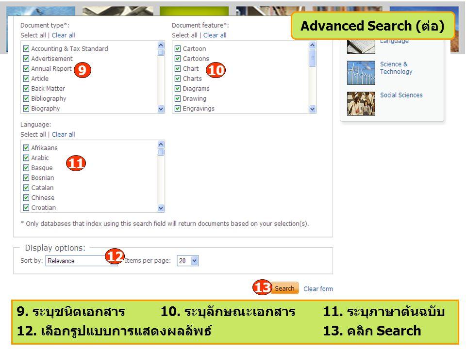 Advanced Search (ต่อ) 9. ระบุชนิดเอกสาร 10. ระบุลักษณะเอกสาร 11.