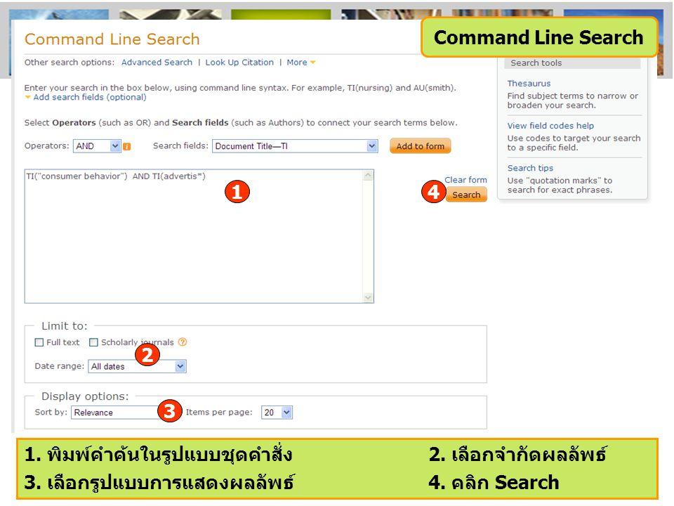 Command Line Search 1. พิมพ์คำค้นในรูปแบบชุดคำสั่ง 2.