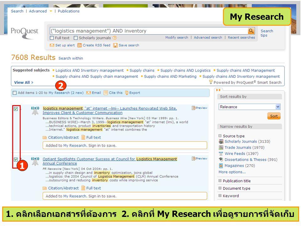 1. คลิกเลือกเอกสารที่ต้องการ 2. คลิกที่ My Research เพื่อดูรายการที่จัดเก็บ 2 My Research 1