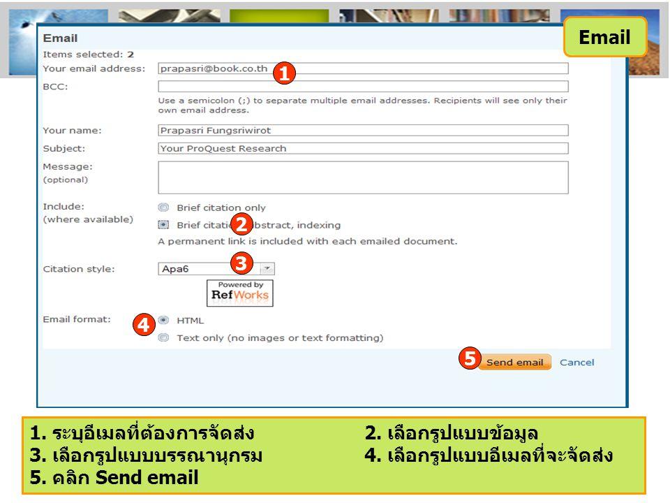 Email 1 1. ระบุอีเมลที่ต้องการจัดส่ง 2. เลือกรูปแบบข้อมูล 3.