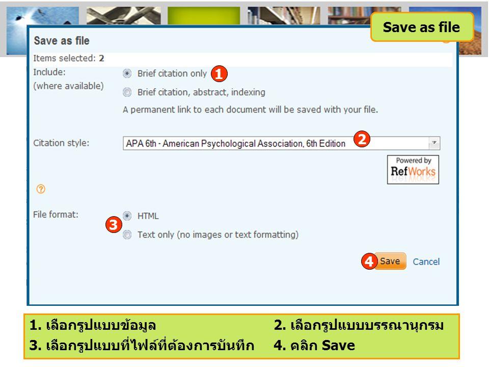 Save as file 1. เลือกรูปแบบข้อมูล 2. เลือกรูปแบบบรรณานุกรม 3.