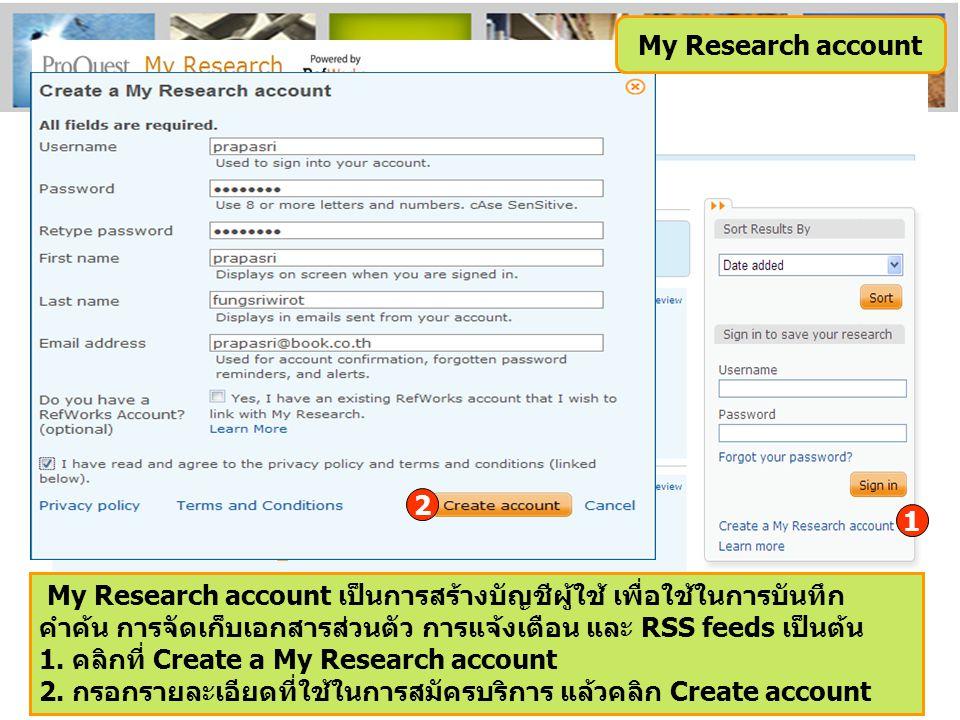My Research account เป็นการสร้างบัญชีผู้ใช้ เพื่อใช้ในการบันทึก คำค้น การจัดเก็บเอกสารส่วนตัว การแจ้งเตือน และ RSS feeds เป็นต้น 1.